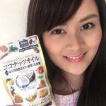 ココナッツオイルブレンドダイエットサプリできれい&お腹スッキリ!