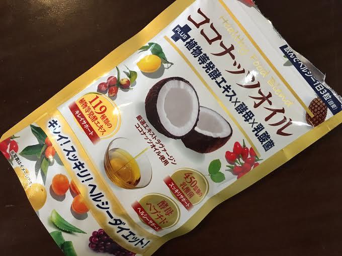 ココナッツオイルサプリ3