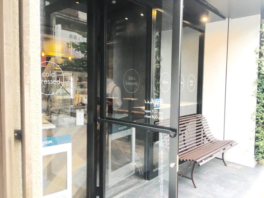 LAjuice広尾店