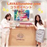 ホットヨガスタジオLAVAのネイチャーヨガ&サンシャインコラボジュースを体験!