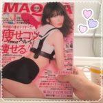 痩せたい私はMAQUIA(マキア)6月号の「痩せる」特集につられて購入。