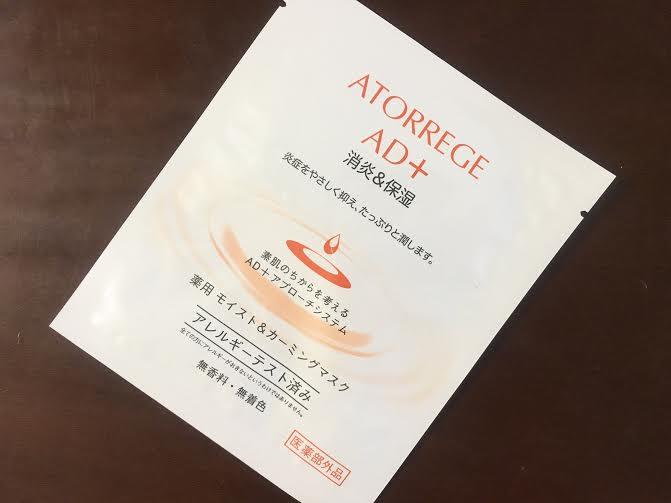 アトレージュAD+マスク