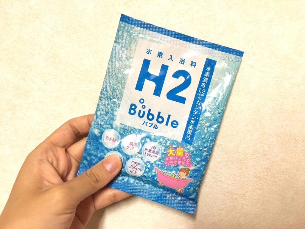 水素入浴剤H2バブル