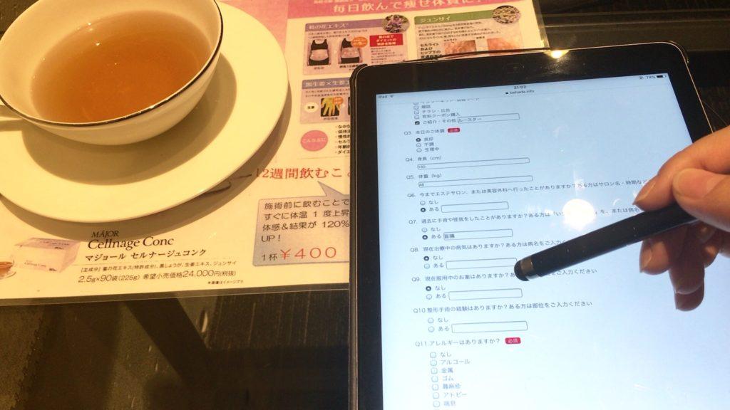 エステサロンBloom表参道店