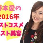 必見!2016年試して本当によかったコスメ・美容ベスト5を紹介!前編