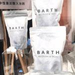 中性重炭酸入浴剤BARTH(バース)初体験!リラックスしながら美肌に導くバスタイム♪