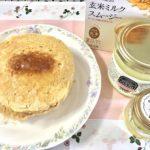 食物繊維&ミネラル豊富なLAUDi玄米ミルクスムージーでパンケーキも作ったよ♪