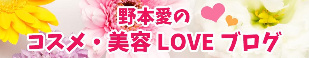 野本愛のコスメ・美容LOVEブログ